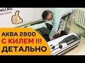 САМАЯ ЛУЧШАЯ бюджетная лодка с килем - Аква 2800 СК!