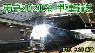 東急2020系 甲種輸送 新津