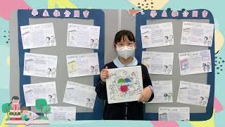 Publication Date: 2021-05-07 | Video Title: 圖書科 好書推介(20-21九龍塘天主教華德學校開放日)