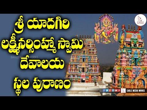 యాదగిరి గుట్ట చరిత్ర | Yadagirigutta Lakshmi Narasimha Swamy Temple History | Eagle Media Works