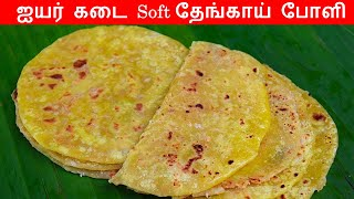 Sweet Poli Recipe in Tamil | poli in Tamil/Boli