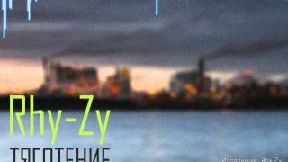 Download Rhy-Zy - Тяготение (R-Rec ProD) MP3 song and Music Video