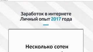 Авторский способ заработка в интернете Андрея Фролова на базах данных. Честный отзыв.