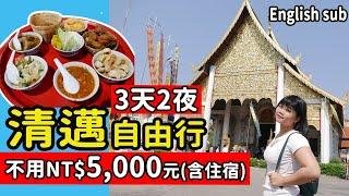 【泰國】清邁3天行程懶人包不用5000元之玩法(不含機票)。必去 ...