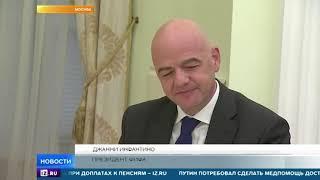 Путин поблагодарил Инфантино за помощь в проведении ЧМ 2018 в России