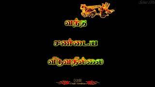 ⚔Gethu⚔Mass⚔Rowdysam⚔ HD Black Screen Whatsapp Status!MSK Tamil Creations!