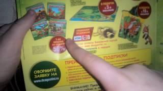 Распаковка журнала [ животные леса ] и наклейки