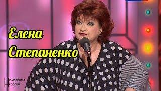 Елена Степаненко-Сборник Королевы Юмора.
