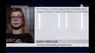 Интервью. РЕН-ТВ. Фрагменты передачи про секс с Кирой Невской