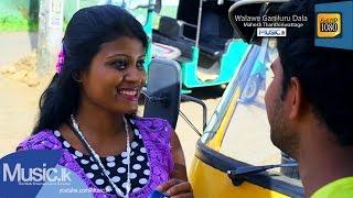 Walawe Gan Iuru Dala Song - Mahesh Thanthiriwattage