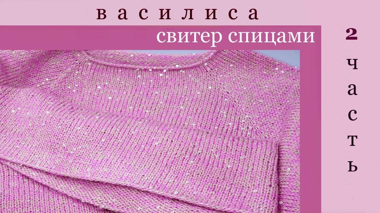 Самый простой свитер спицами 2/4 часть Василиса
