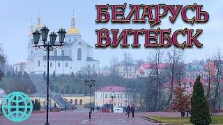 Путешествия на машине. Города Беларуси. На автомобиле из Москвы. Достопримечательности Витебска.
