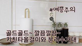 [주방소품]깔끔, 예쁜, 실용 키친타올걸이와 분리수거대