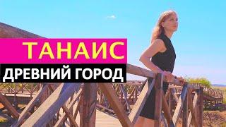 ТАНАИС. Самый большой археологический музей-заповедник! Автопутешествие по России (Tanais)