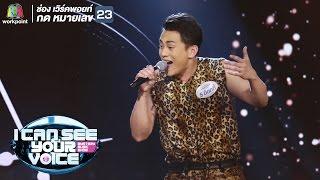 คนลืมช้า - อ็อกกี้ I Can See Your Voice Thailand