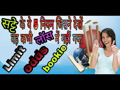 cricket betting rules in hindi