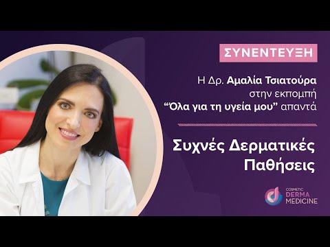 """Η δερματολόγος Δρ.Αμαλία Τσιατούρα στο """"Όλα για την υγεία μου"""" (MEGA)"""