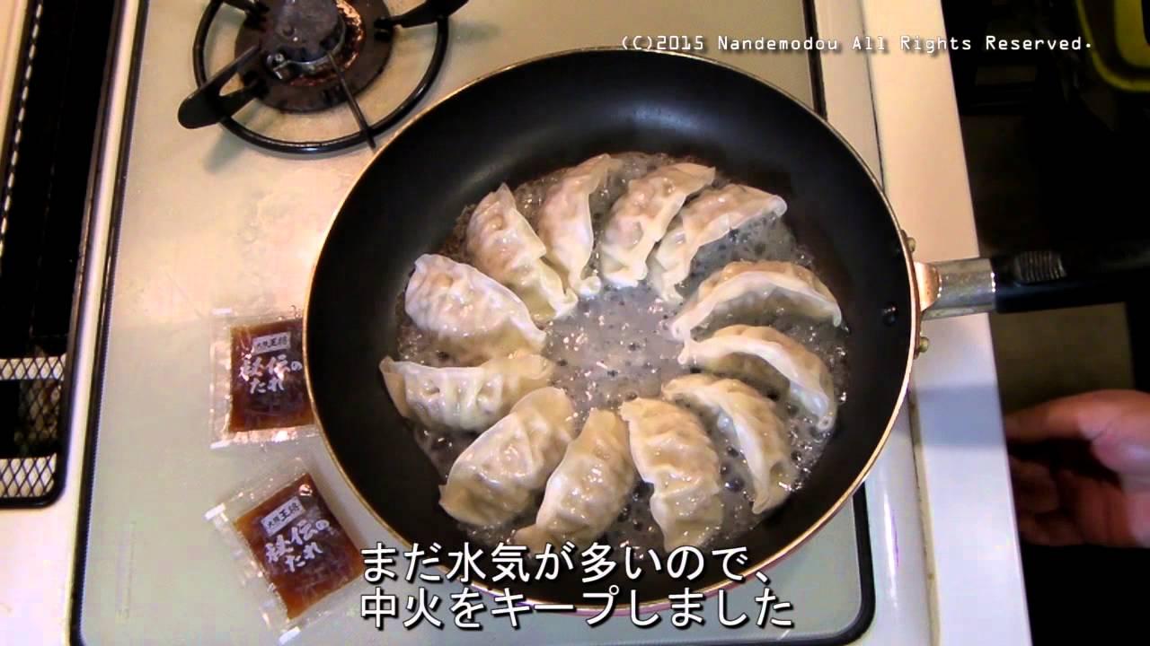 冷凍 餃子 の 美味しい 焼き 方