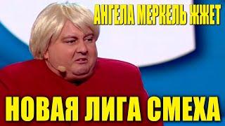 Финал 2020 уже близко - Новая Лига Смеха полный выпуск РЖАЧНЫЕ и УГАРНЫЕ приколы!