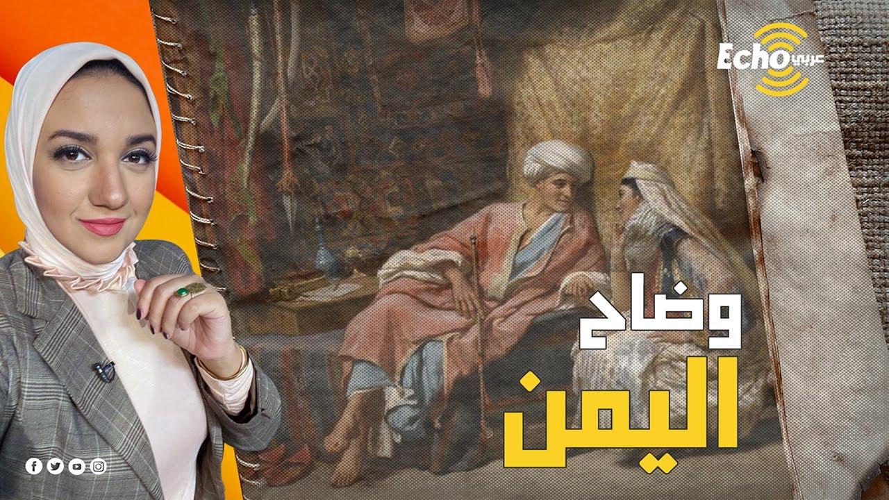 وضاح اليمن.. شاعر عربي عشقته السيدة الأولى وفرضوا عليه اللثام حتى لا يفتن النساء بسبب وسامته