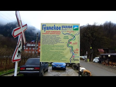 Хутор Гуамка Апшеронский район Краснодарский край, март 2017