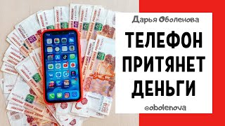 ЗАГОВОРИТЕ телефон на притяжение ДЕНЕГ и УДАЧИ - ритуал на деньги