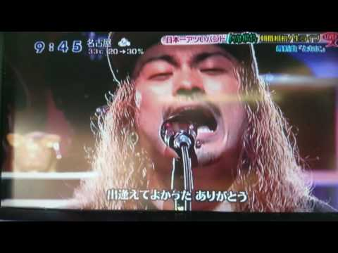 WANIMA   @  ともに スッキリ LIVE