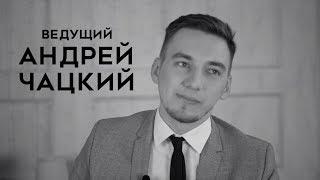 Андрей Чацкий ведущий Волгоград