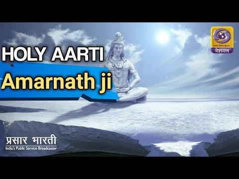 Evening Aarti of Amarnath Ji Yatra 2020 - 15th July, 2020 - LIVE