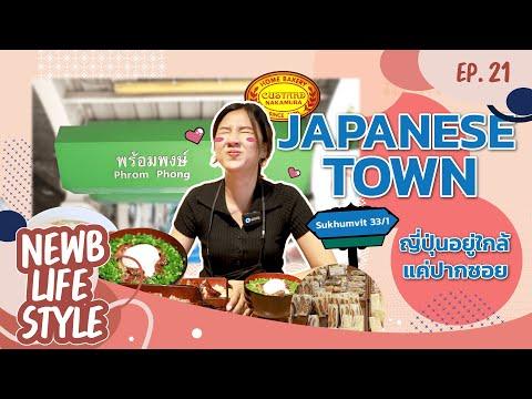ตะลุย! ย่านพร้อมพงษ์ Japanese Town ของไทย ไม่ต้องไปไกลถึงญี่ปุ่น   CondoNewb