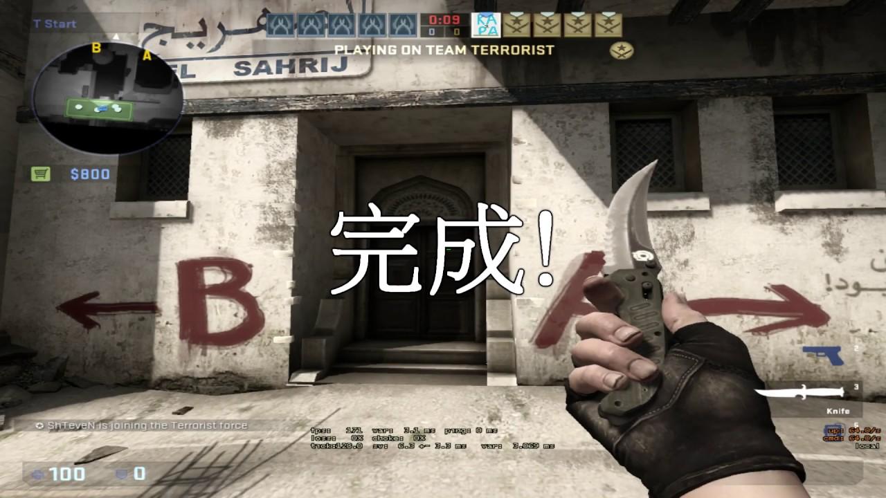 【CSGO】教學 如何得到一把免費的刀(僅限電腦或無VAC伺服器)(可能已失效) - YouTube