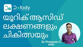 യൂറിക് ആസിഡ് എങ്ങനെ കുറക്കാം | High Uric Acid symptoms, treatment & diet(Malayalam) | Doctor Prasoon