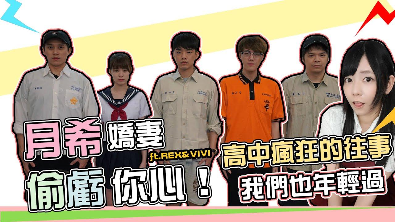 《 月希Tsuki 》月希嬌妻S2 #1 致我們逝去的青春-學生週~ FT. VIVI、REX、小嵐