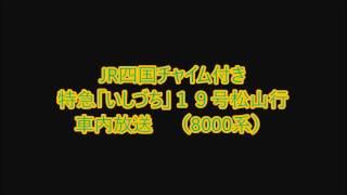 JR四国チャイム付き特急「いしづち」19号松山行車内放送 (8000系)