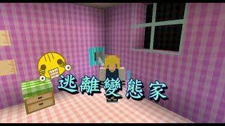 『蠢熊實況』Minecraft解謎 逃離變態家-救我啊!!