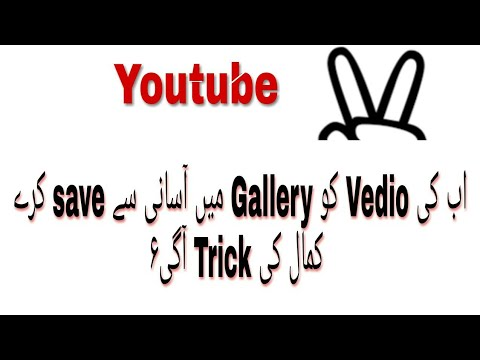 How Can You Save Vedio On You Tube From Gallery