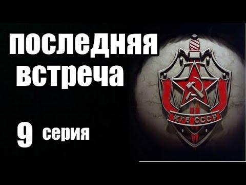 Шпионский Фильм оТайне Друзей. 9 серия из 16 (дектектив, боевик, риминальный сериал)