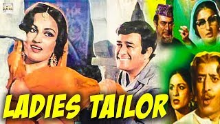 लेडीज टेलर | Ladies Tailor (1981) | Hindi Comedy Film |  Sanjeev Kumar, Reena Roy, Amjad Khan