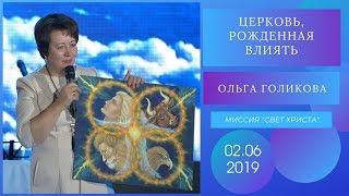 Церковь, рожденная влиять. Ольга Голикова. 2 июня 2019 года