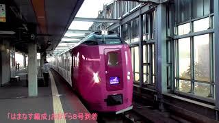 10.31はまなす編成おおぞら乗車記(2)やっぱりキハ261系シリーズは速い!