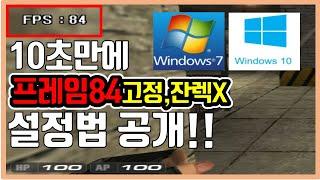 [서든어택]윈도우10 프레임84 고정법 대방출!! 잔렉X끊김X [Sudden Attack]