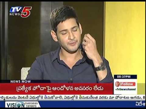 Srimanthudu Interview | Mahesh Babu,Shruti Hassan : TV5 News
