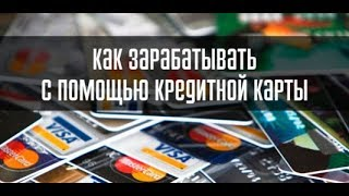 Можно ли заработать на кредитной карте Сбербанкаа и дебетовой от Тинькофф-банка