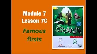 Английский язык 6 класс Spotlight 6 Урок 7С английскийязык6класс Spotlight6 английскийвфокусе
