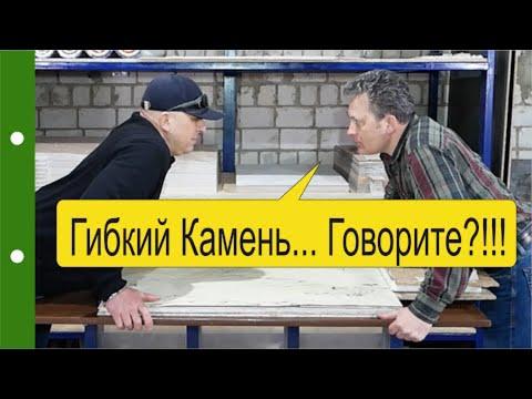 Гибкий камень от Stone&Paper Украина г. Одесса