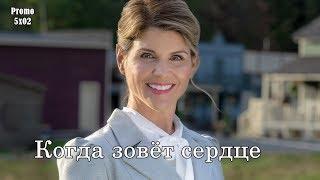 Когда зовёт сердце 5 сезон 2 серия - Промо с русскими субтитрами (Сериал 2015)