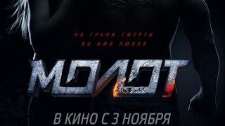 «Молот» — фильм в СИНЕМА ПАРК