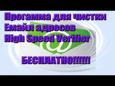 Емайл рассылка HSVHigh Speed Verifier  быстрая проверка Email баз Программа бесплатно