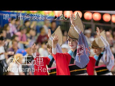 鳴門市阿波おどり・水玉連_東演舞場_20190810 Awaodori in Tokushima Japan