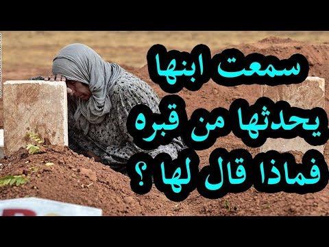 أم ذهبت الى قبر ابنها لتدعوا له فسمعت صوت ابنها من داخل القبر | لن تتخيل ماذا سمعت